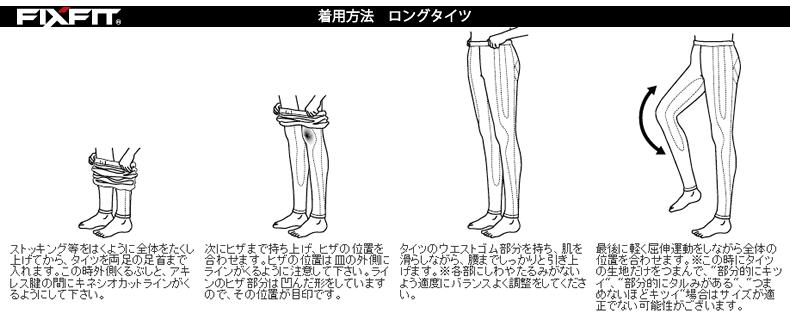 【ストライダーレース】 FixFit ランバイクのために開発された「コンプレッションインナー」!筋肉疲労軽減効果!装着方法パンツ