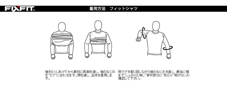 【ストライダーレース】 FixFit ランバイクのために開発された「コンプレッションインナー」!筋肉疲労軽減効果!装着方法シャツ