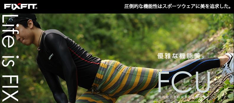 【ストライダーレース】 FixFit ランバイクのために開発された「コンプレッションインナー」!筋肉疲労軽減効果!機能性