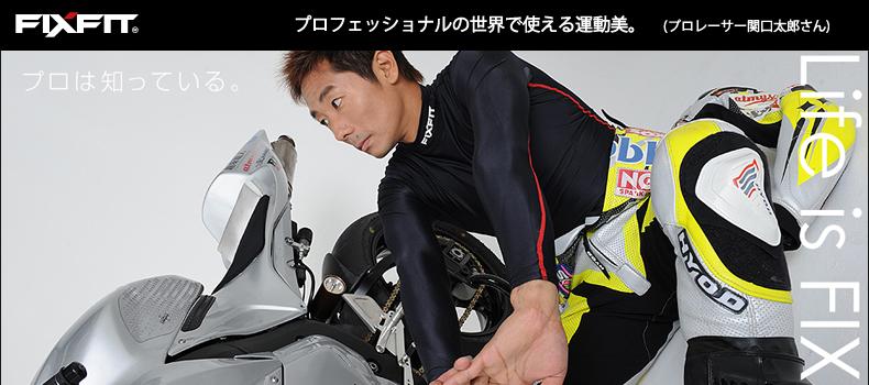 【プロレーサー】 FixFit ランバイクのために開発された「コンプレッションインナー」!筋肉疲労軽減効果!関口太郎レーサー