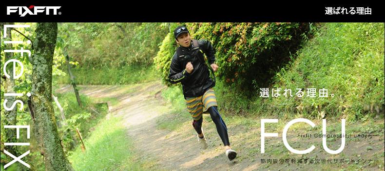 【ストライダーレース】 FixFit ランバイクのために開発された「コンプレッションインナー」!筋肉疲労軽減効果!選ばれる理由