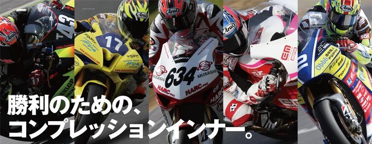 【ストライダーレース】 FixFit ランバイクのために開発された「コンプレッションインナー」!筋肉疲労軽減効果!勝利のため