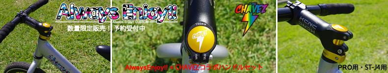 【ストライダーカスタム】チャベス×Always Enjoy!!コラボハンドルセット