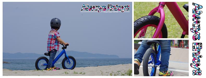 ストライダーカスタムコンテスト Always Enjoy!!特別賞