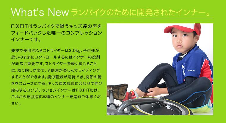 【FixFit】ストライダー ランバイクのために開発された「コンプレッションインナー」セット!筋肉サポート・疲労軽減効果・快適性