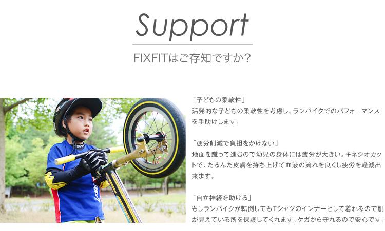 【ストライダーレース】 FixFit ランバイクのために開発された「コンプレッションインナー」セット!筋肉サポート・疲労軽減効果機能