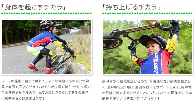 【ストライダーレース】 FixFit ランバイクのために開発された「コンプレッションインナー」セット!筋肉サポート・疲労軽減効果サポート