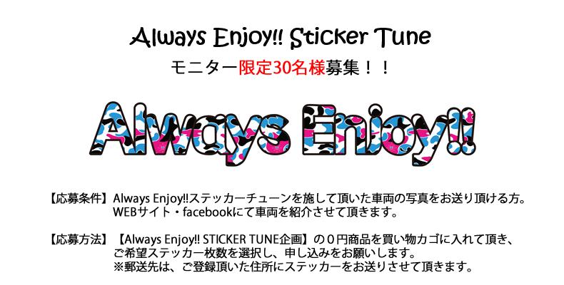 Always Enjoy!! Sticker Tune モニター限定30名様募集