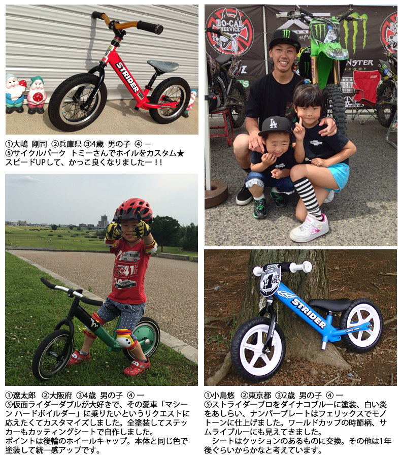 「STRIDER カスタムコンテスト2014 in Summer」応募作品 ストライダーカスタム、チャベス、bern、サイクルパークトミー、LAGP #04
