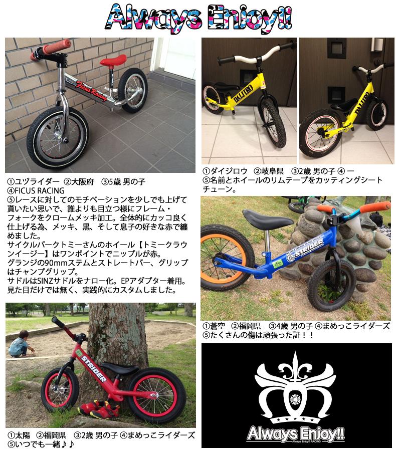 「STRIDER カスタムコンテスト2014 in Summer」応募作品 ストライダーカスタム、チャベス、bern、サイクルパークトミー、LAGP #05