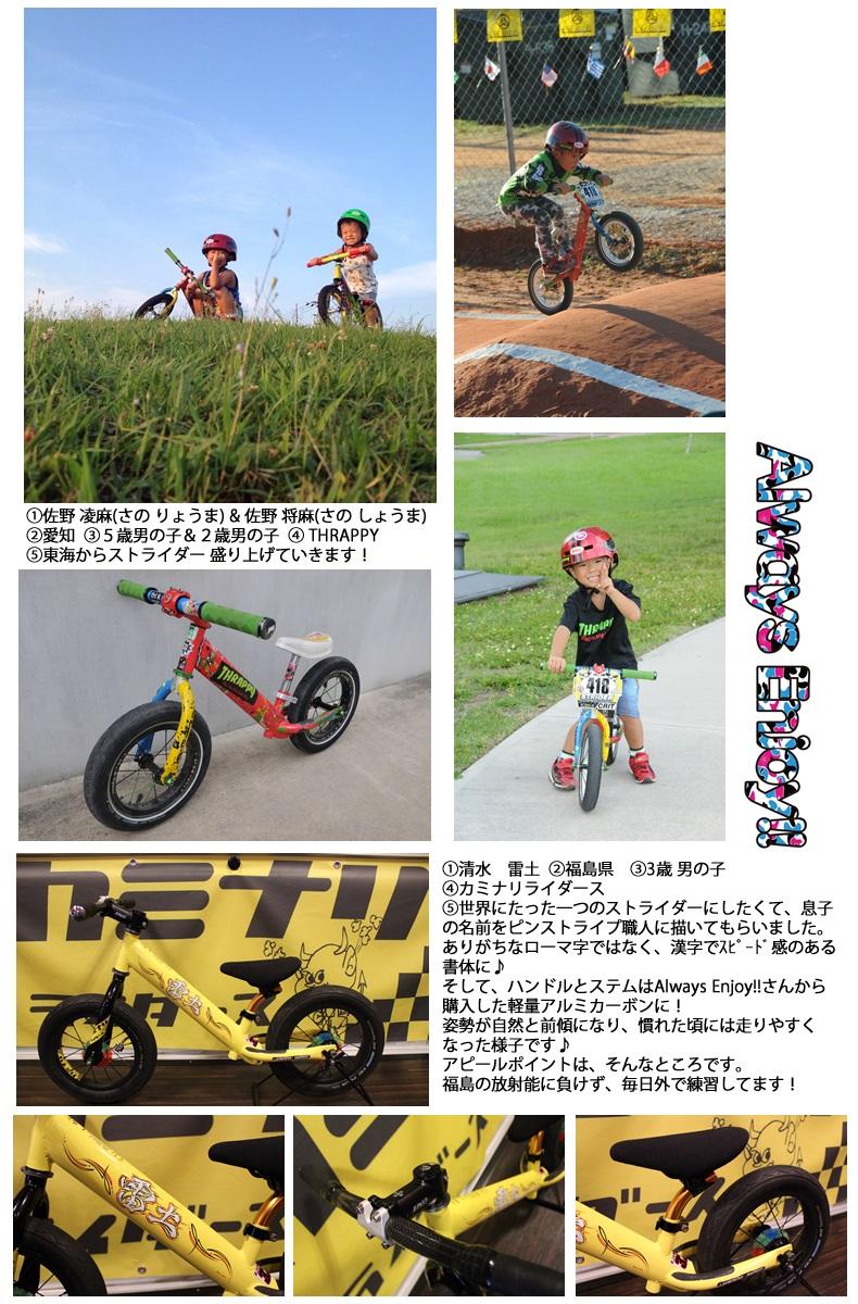 「STRIDER カスタムコンテスト2014 in Summer」応募作品 ストライダーカスタム、チャベス、bern、サイクルパークトミー、LAGP #7