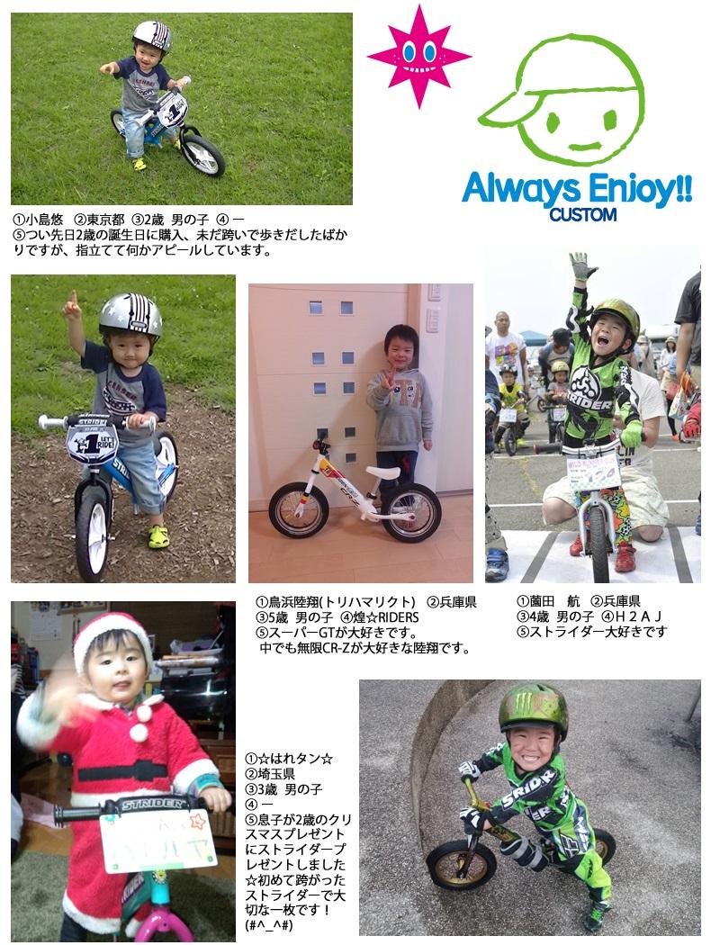 「STRIDER Kid's Smile PHOTOコンテスト2014 in Summer」応募作品 ストライダーカスタム、チャベス、bern、トミー、LAGP #01