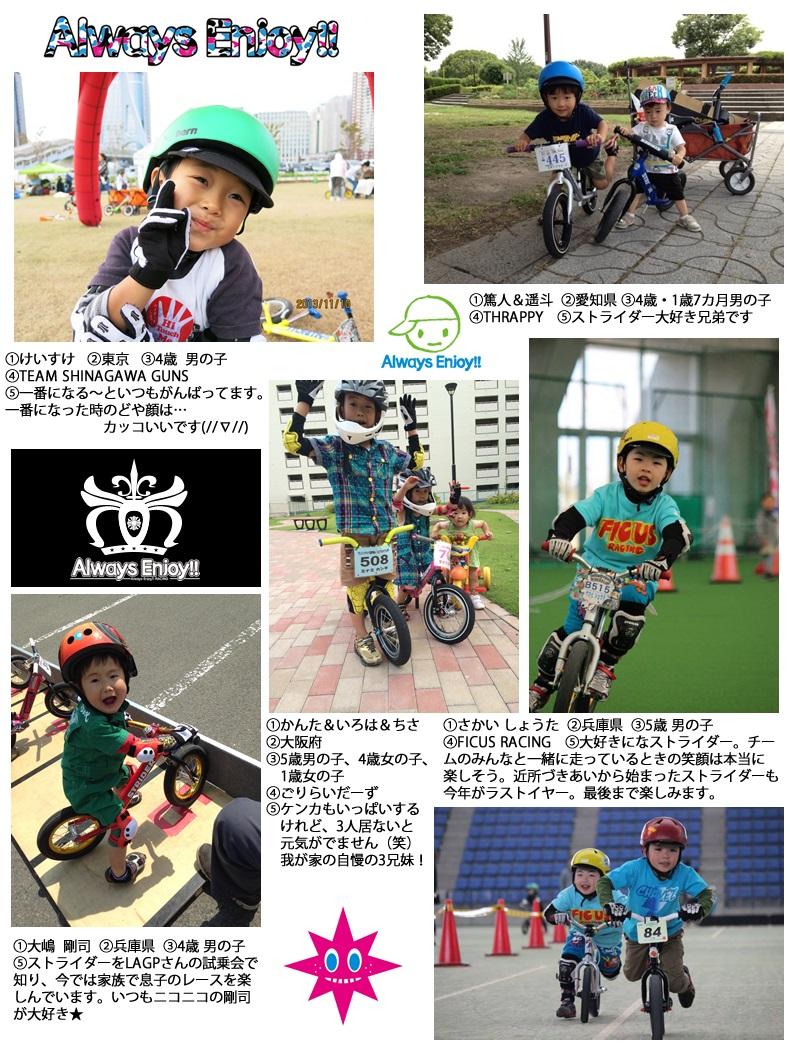 「STRIDER Kid's Smile PHOTOコンテスト2014 in Summer」応募作品 ストライダーカスタム、チャベス、bern、トミー、LAGP #04
