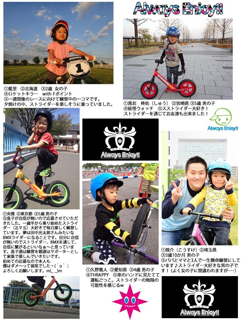 「STRIDER Kid's Smile PHOTOコンテスト2014 in Summer」応募作品 ストライダーカスタム、チャベス、bern、トミー、LAGP #05