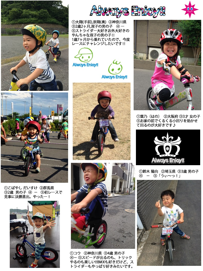 「STRIDER Kid's Smile PHOTOコンテスト2014 in Summer」応募作品 ストライダーカスタム、チャベス、bern、トミー、LAGP #08