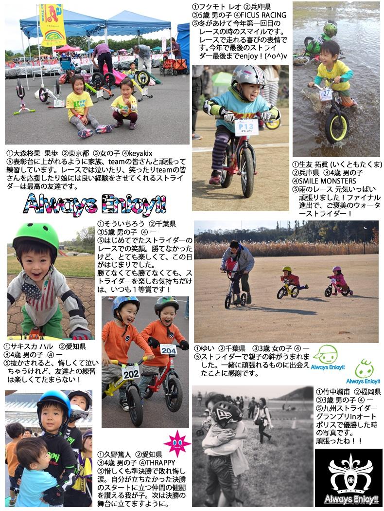 「STRIDER Kid's Smile PHOTOコンテスト2014 in Summer」応募作品 ストライダーカスタム、チャベス、bern、トミー、LAGP #13