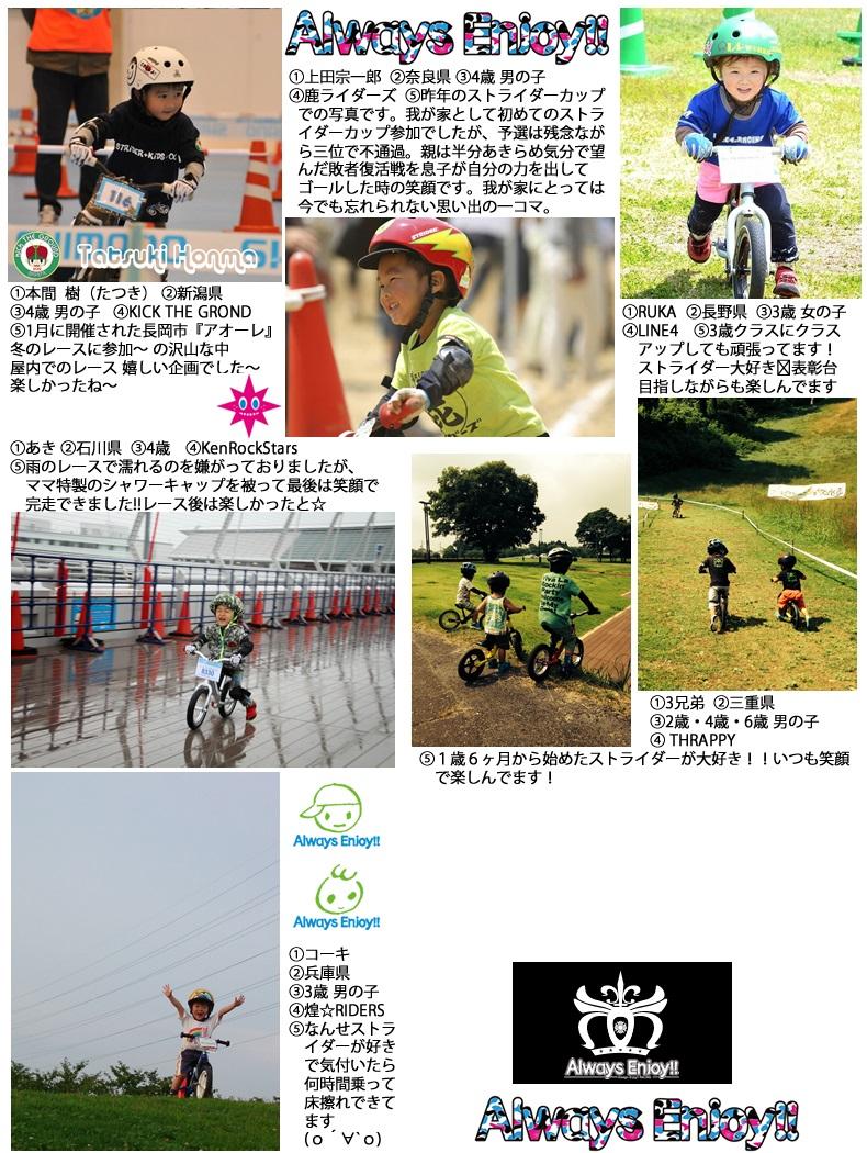 「STRIDER Kid's Smile PHOTOコンテスト2014 in Summer」応募作品 ストライダーカスタム、チャベス、bern、トミー、LAGP #15