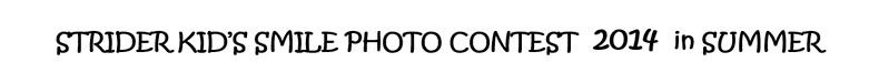 「STRIDER Kid's Smike PHOTOコンテスト2014 in Summer」応募作品 ストライダーカスタム、チャベス、bern、サイクルパークトミー、LAGP